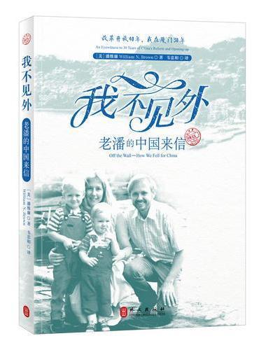 我不见外——老潘的中国来信 (中文版)
