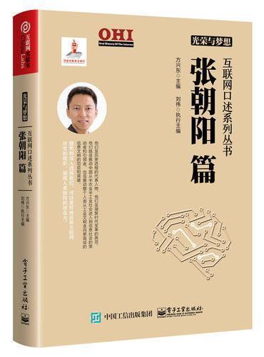 光荣与梦想 互联网口述系列丛书 张朝阳篇