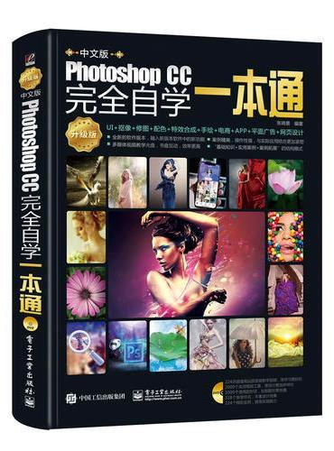 中文版Photoshop CC完全自学一本通(升级版)(全彩)(含DVD光盘1张)