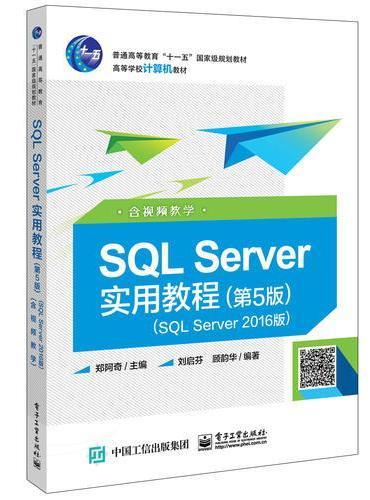 SQL Server实用教程(第5版)(SQL Server 2016版)(含视频教学)