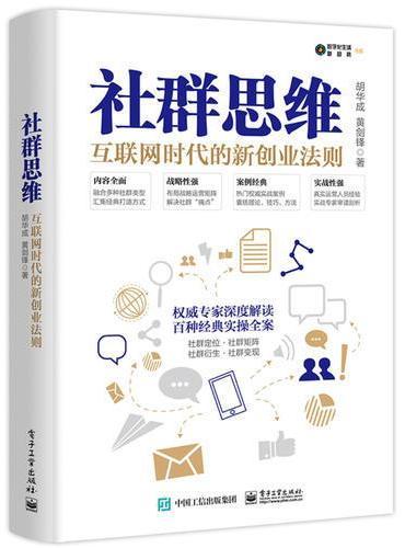 社群思维:互联网时代的新创业法则