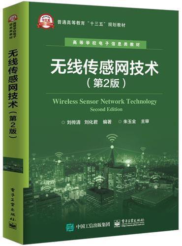 无线传感网技术(第2版)
