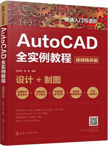 快速入门与进阶:AutoCAD全实例教程(视频精讲版)