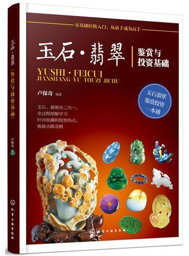 玉石·翡翠鉴赏与投资基础