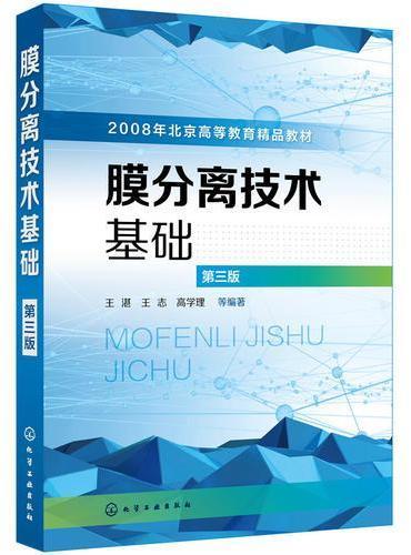 膜分离技术基础(王湛)(第三版)