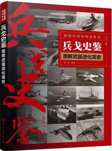 武器与战争简史系列--兵戈史鉴——图解武器进化简史