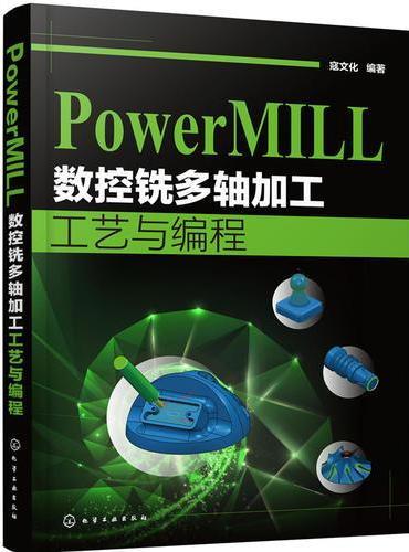 PowerMILL 数控铣多轴加工工艺与编程