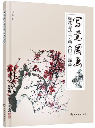 写意国画——梅花与竹子画入门与提高