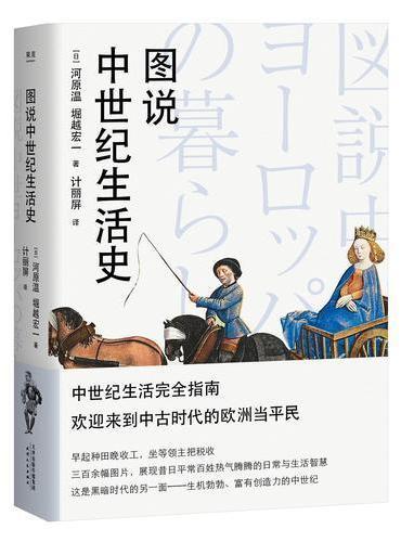 图说中世纪生活史(中世纪生活完全指南!欢迎来到中古时代的欧洲当平民!)