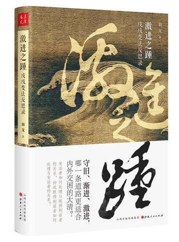 激进之踵:戊戌变法反思录(守旧、渐进、激进,哪一条道路更适合内外交困的大清?)