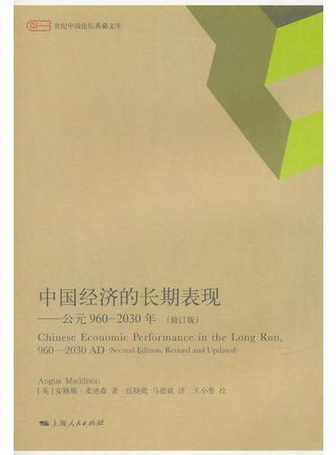 中国经济的长期表现公元960-2030年(修订版)(世纪中国论坛典藏文库)