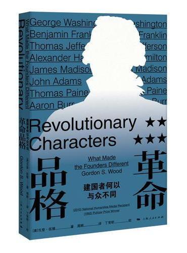 革命品格:建国者何以与众不同?