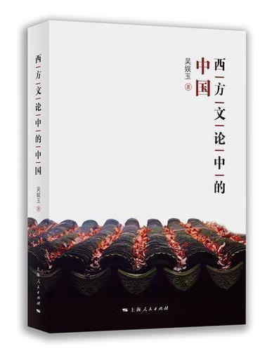 西方文论中的中国