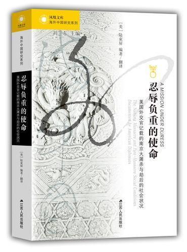 忍辱负重的使命:美国外交官记载的南京大屠杀与劫后的社会状况