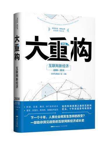 大重构——互联网新经济(2008-2018)