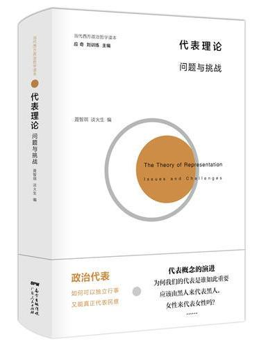 """代表理论:问题与挑战(""""当代西方政治哲学读本""""丛书)"""