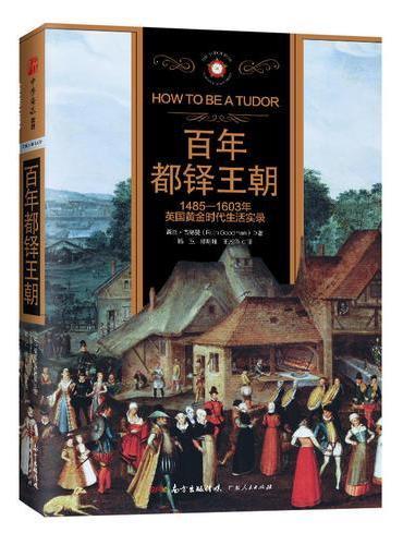 """百年都铎王朝:1485-1603年英国黄金时代生活实录(追溯""""日不落帝国""""的起源 见证莎士比亚笔下的不朽时代)"""