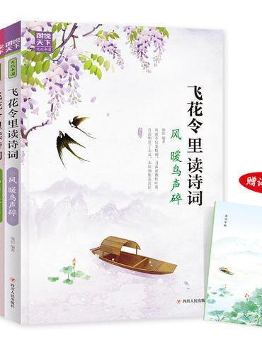 飞花令里读诗词 第二辑 风花雪月 套装共4册 赠古诗词临摹字帖