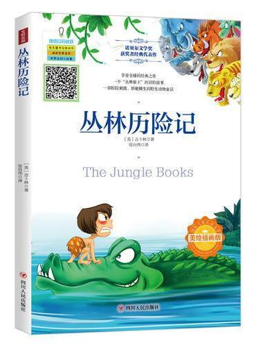 国际大奖儿童文学:丛林历险记(美绘插画版)