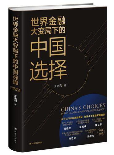 世界金融大变局下的中国选择(鉴章版)