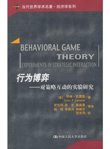 行为博弈——对策略互动的实验研究(当代世界学术名著·经济学系列)