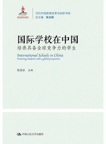 国际学校在中国:培养具备全球竞争力的学生(当代中国教育改革与创新系列丛书)
