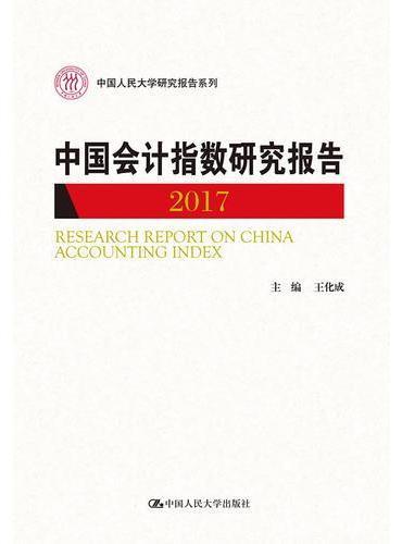 中国会计指数研究报告(2017)(中国人民大学研究报告系列)
