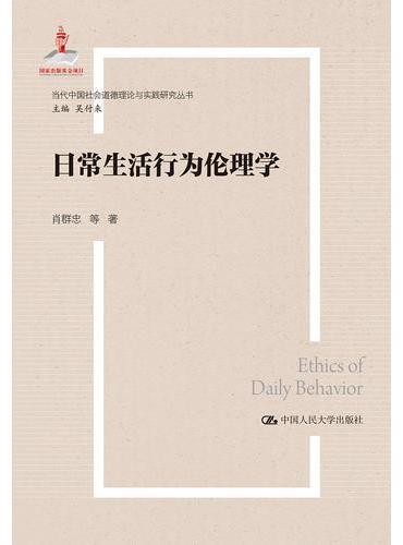 日常生活行为伦理学(当代中国社会道德理论与实践研究丛书;国家出版基金项目)