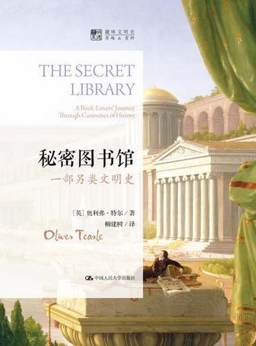 秘密图书馆:一部另类文明史(明德书系·趣味文明史)