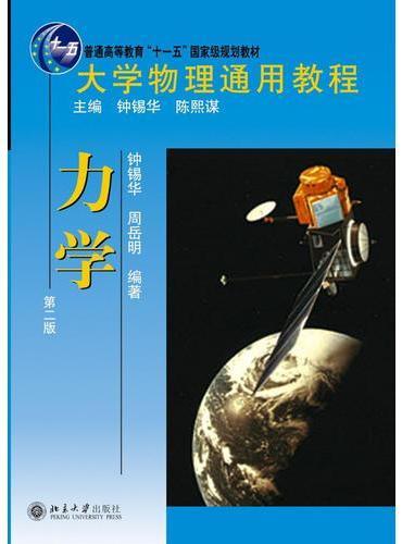 大学物理通用教程.力学(第二版)