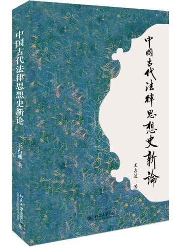 中国古代法律思想史新论