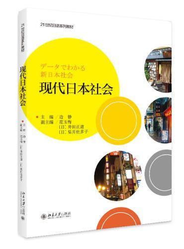现代日本社会(中文版)