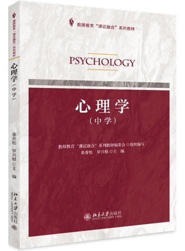 心理学(中学)