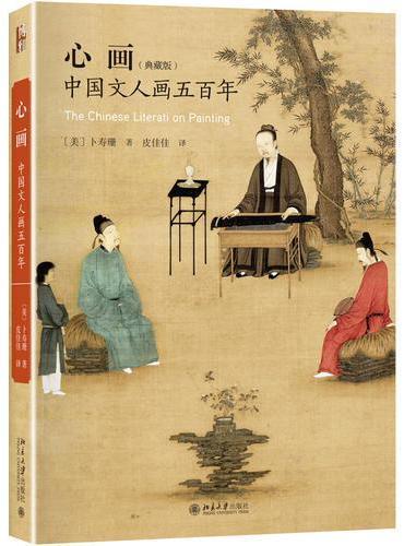 心画:中国文人画五百年(典藏版)