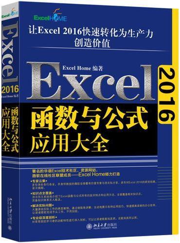 Excel 2016函数与公式应用大全