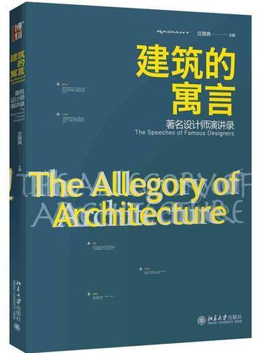 建筑的寓言:著名设计师演讲录