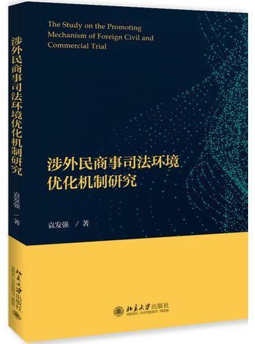 涉外民商事司法环境优化机制研究