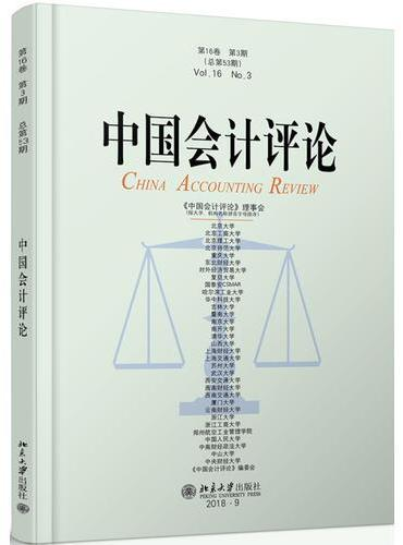 中国会计评论(第16卷第3期)
