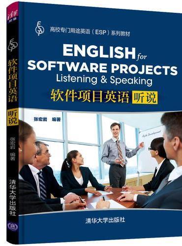 软件项目英语:听说