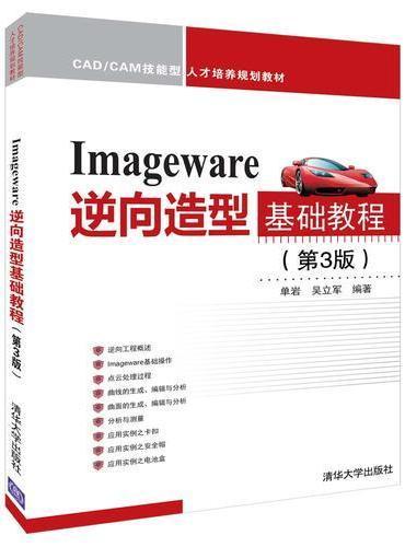 Imageware逆向造型基础教程(第3版)