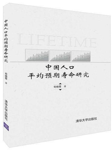 中国人口平均预期寿命研究