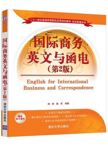 国际商务英文与函电(第2版)