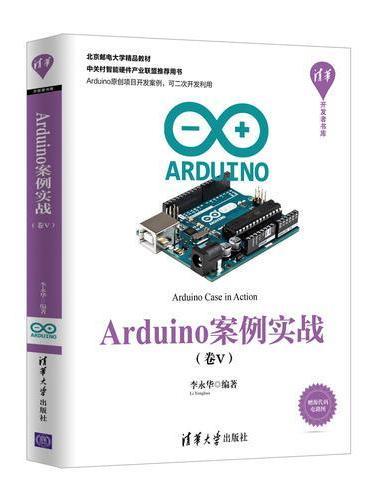 Arduino案例实战(卷Ⅴ)