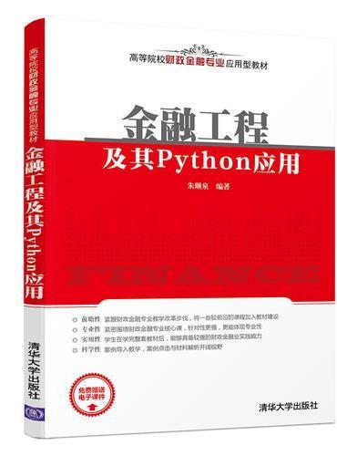 金融工程及其Python应用