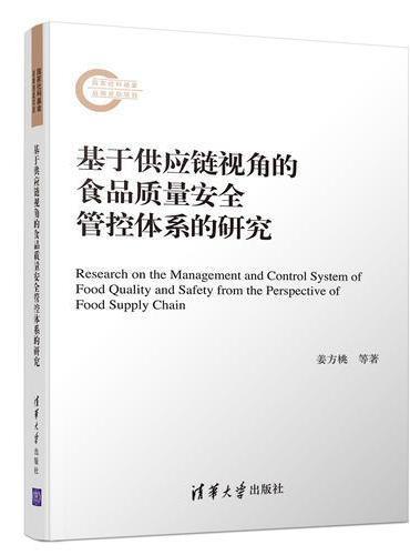 基于供应链视角的食品质量安全管控体系的研究