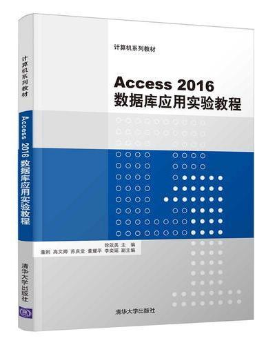 Access2016数据库应用实验教程