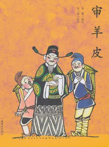 绘本中国故事系列-审羊皮