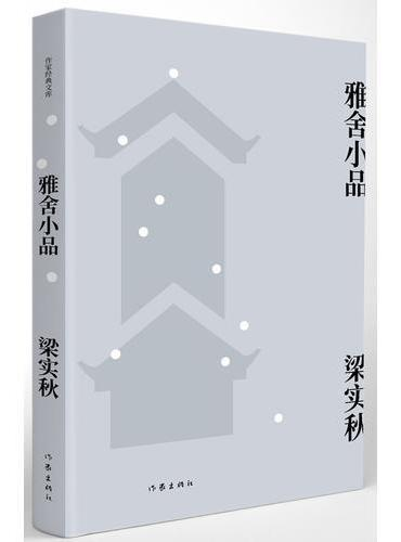 雅舍小品(作家经典文库)