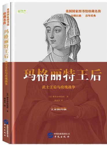 玛格丽特王后:武士王后与玫瑰战争