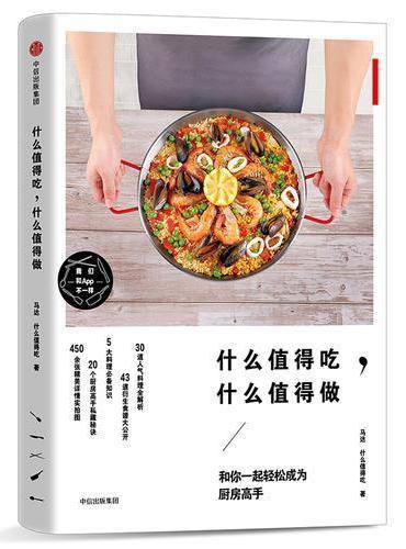 什么值得吃 什么值得做 美食公众号什么值得吃首部原创美食书,单品包邮